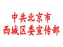 西城区委宣传部-地铁扶梯广告