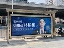 林渝植粉丝-公交广告