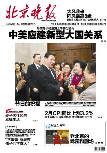 北京晚报广告