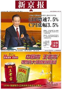 食品健康广告
