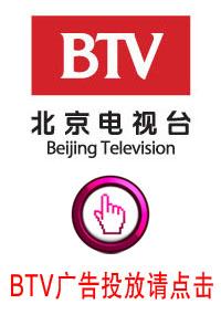 北京电视广告