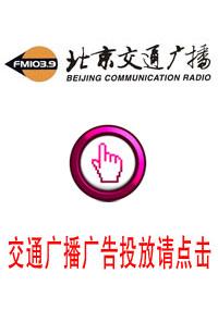 北京交通广播电台