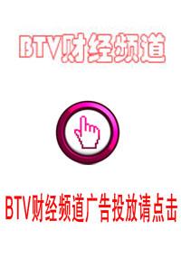 BTV财经频道
