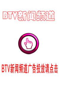 BTV新闻频道