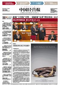 中国经营报广告