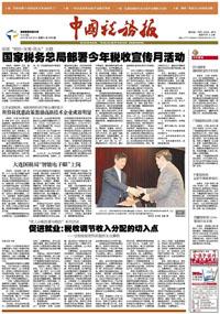 中国税务报广告