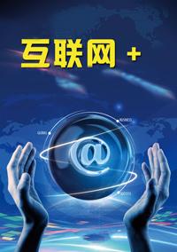 北京互联网广告