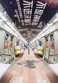 地铁超级内包车广告