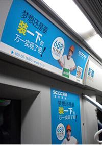 地铁内包车广告